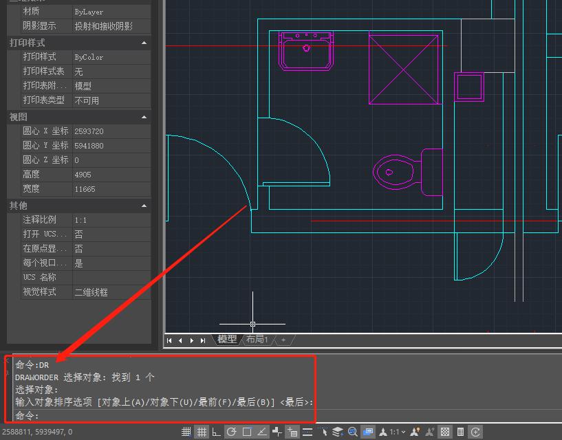 CAD中怎么设置绘图次序?CAD绘图次序设置技巧