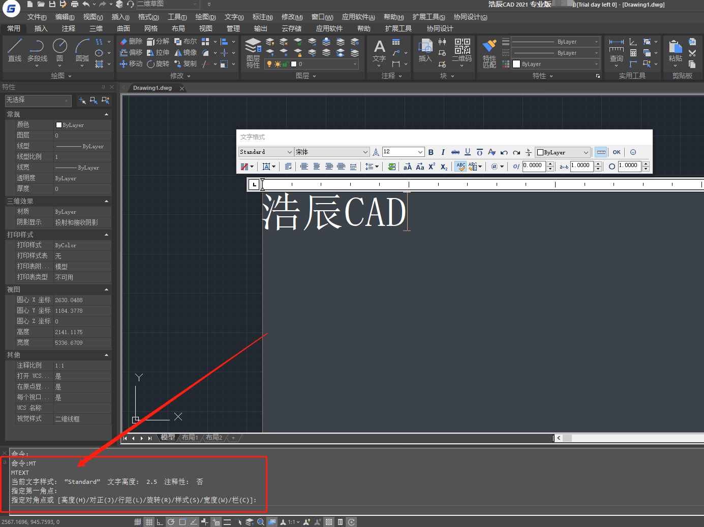 CAD多行文字快捷键是什么?怎么用?