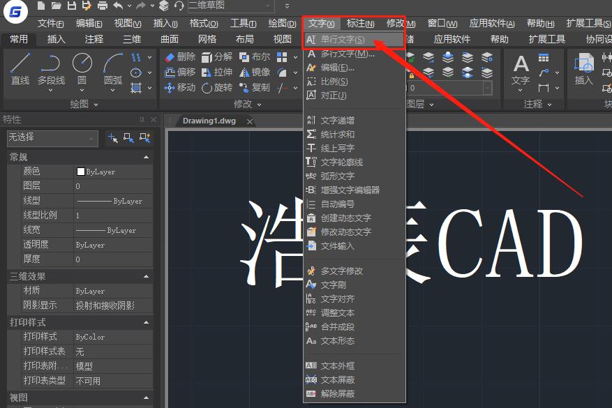 CAD中怎么快速绘制单行文字?CAD单行文字快捷键