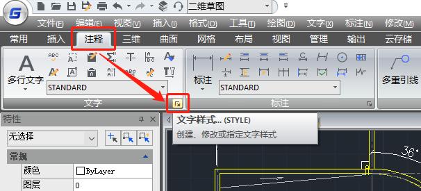 CAD文字样式怎么修改?CAD文字样式快捷键使用技巧