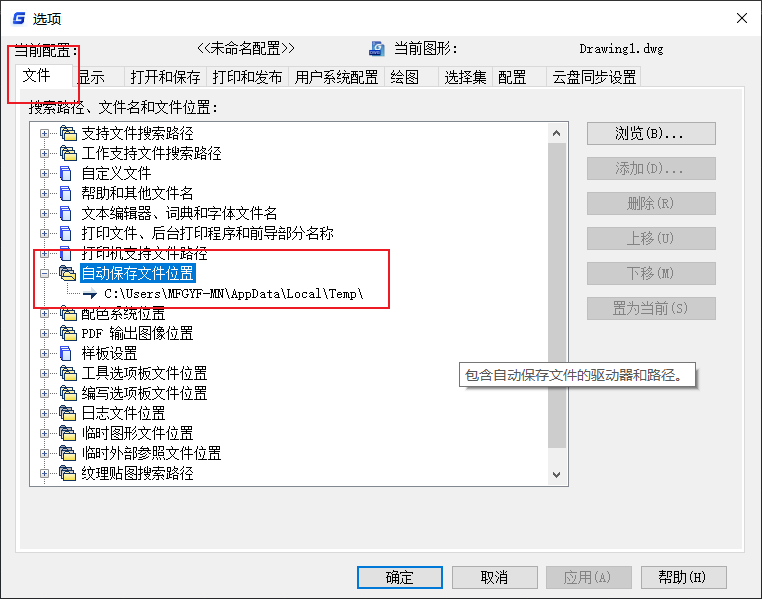 CAD图纸忘保存了怎么办?CAD自动保存文件在哪里?