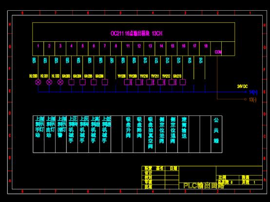 PLC输出回路CAD图纸
