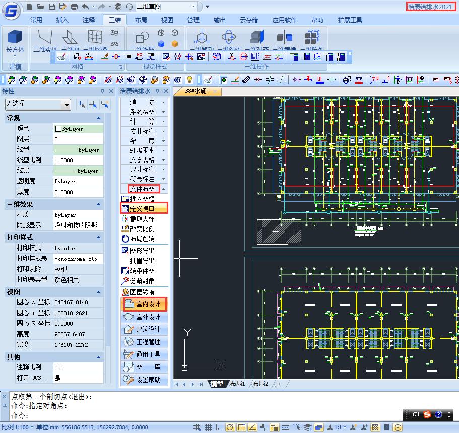 CAD中怎么定义视口?CAD视口定义教程