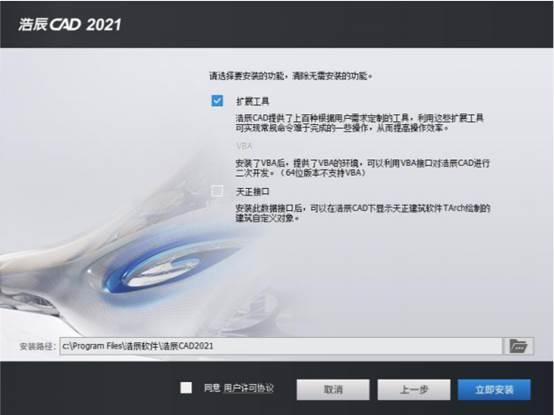 CAD怎么安装到电脑上?浩辰CAD安装技巧