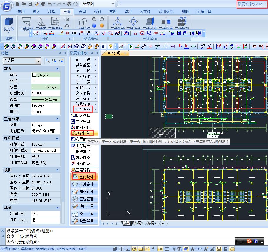 CAD比例怎么调?CAD比例调节技巧