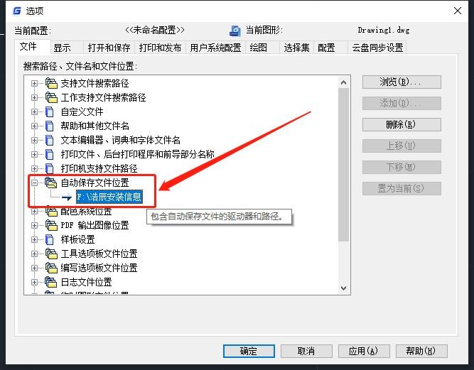 CAD备份文件保存路径怎么自定义?CAD备份文件保存在哪?