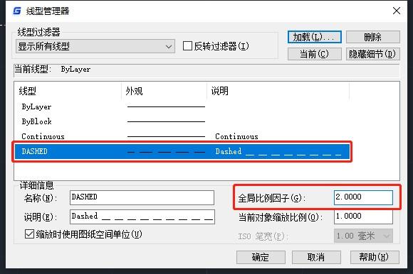 CAD画虚线怎么调比例?CAD画虚线教程