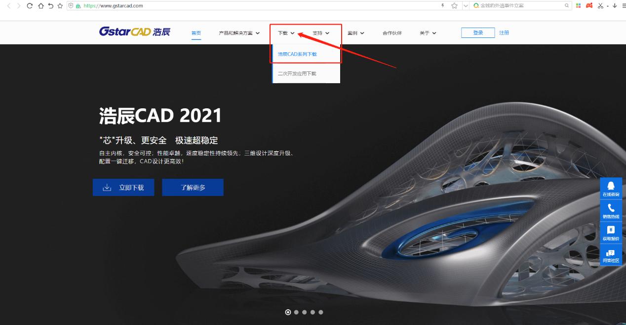哪里可以免费下载CAD软件?CAD免费下载安装教程