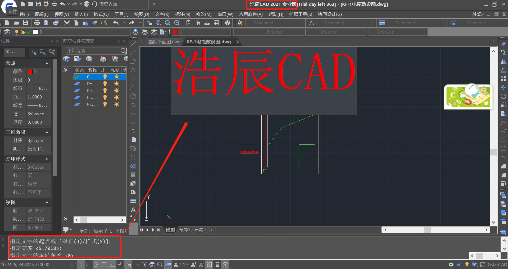 CAD中怎么输入文字?CAD单行文字输入技巧