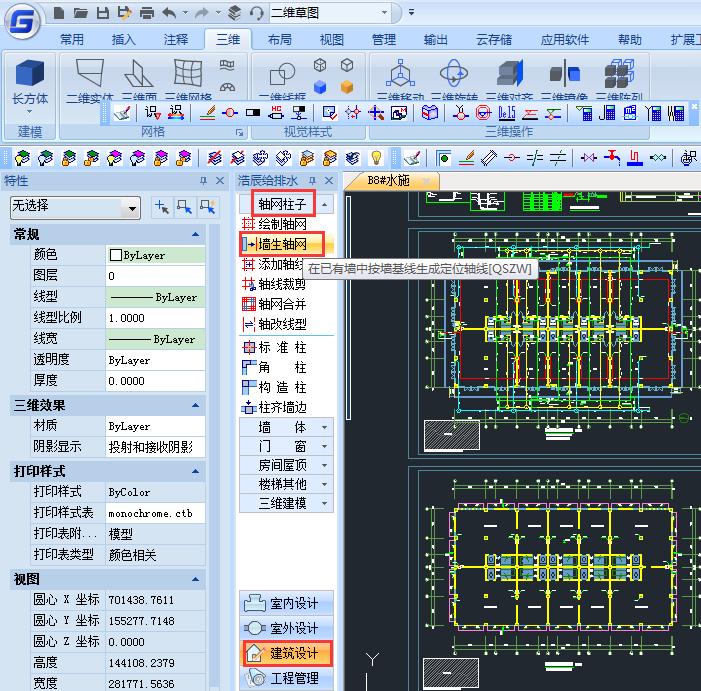 CAD中怎么按墙基线生成定位轴网?CAD墙生轴网操作技巧