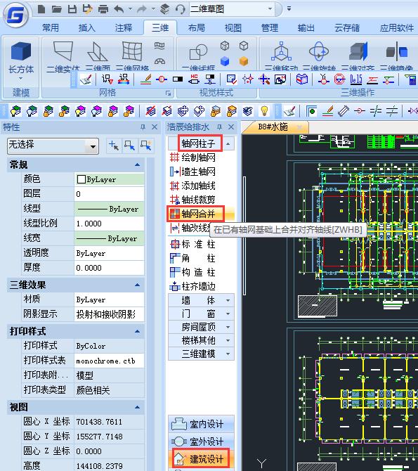 CAD中怎么合并轴网?CAD轴网合并技巧