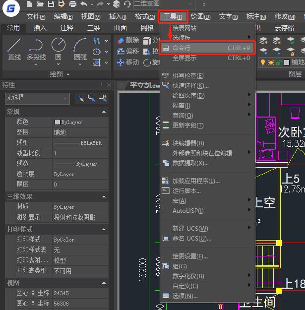 CAD命令行不见了怎么办?CAD命令栏怎么调出来?
