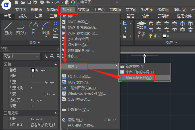 CAD布局中怎么新建布局?CAD布局新建技巧