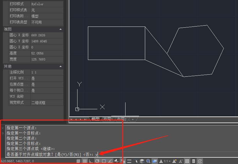 CAD对齐命令怎么用?CAD对齐命令应用实例