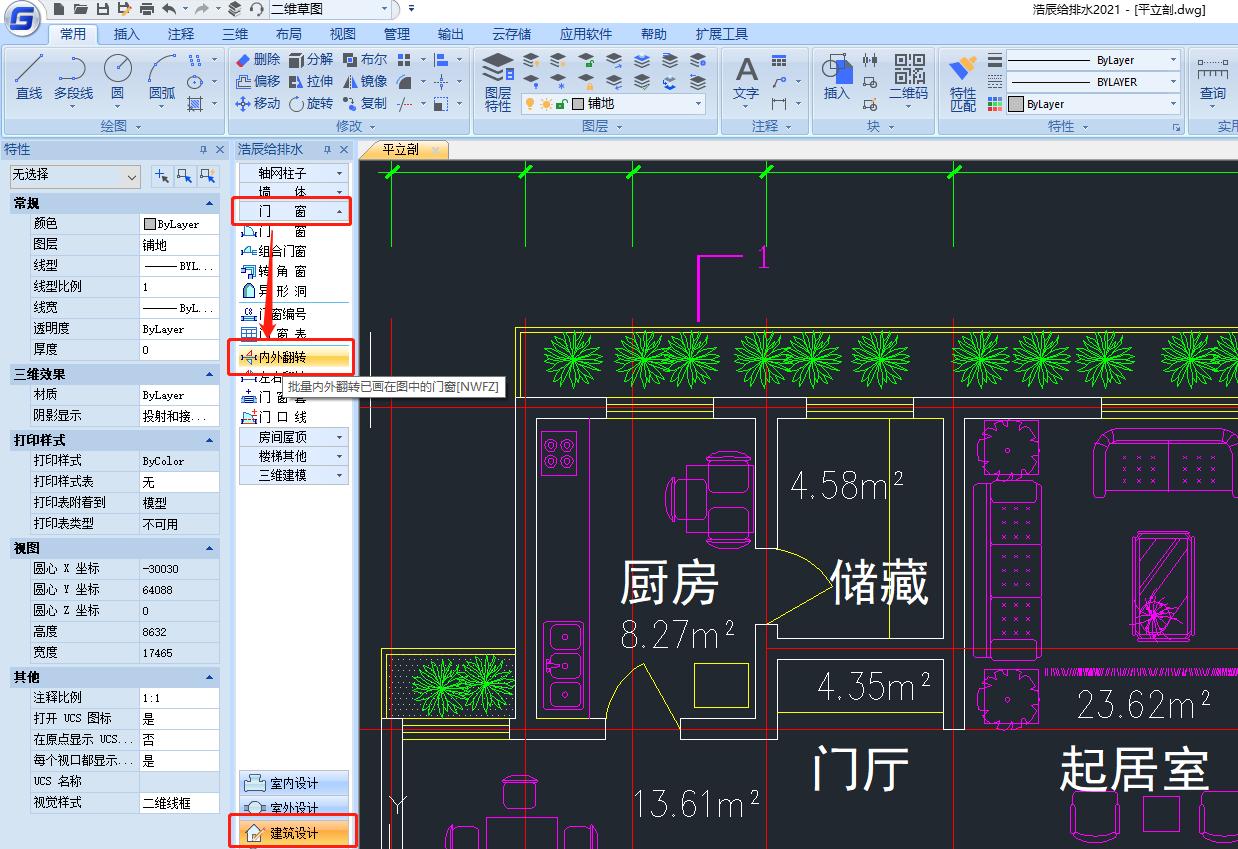 怎么批量内外翻转CAD图纸中的门窗?