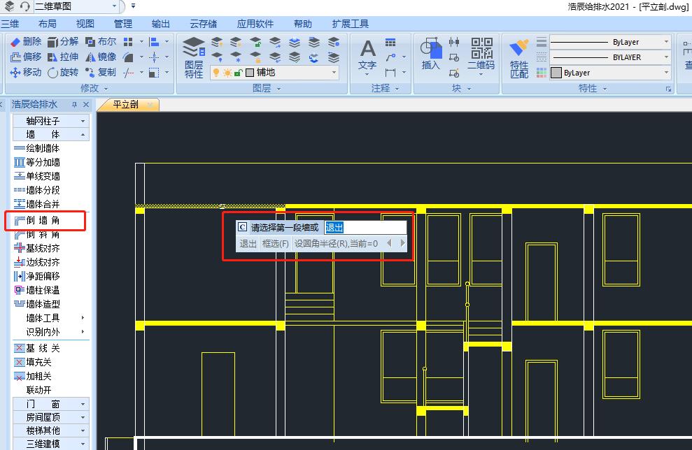 CAD倒墙角时应该注意什么?CAD倒墙角注意事项