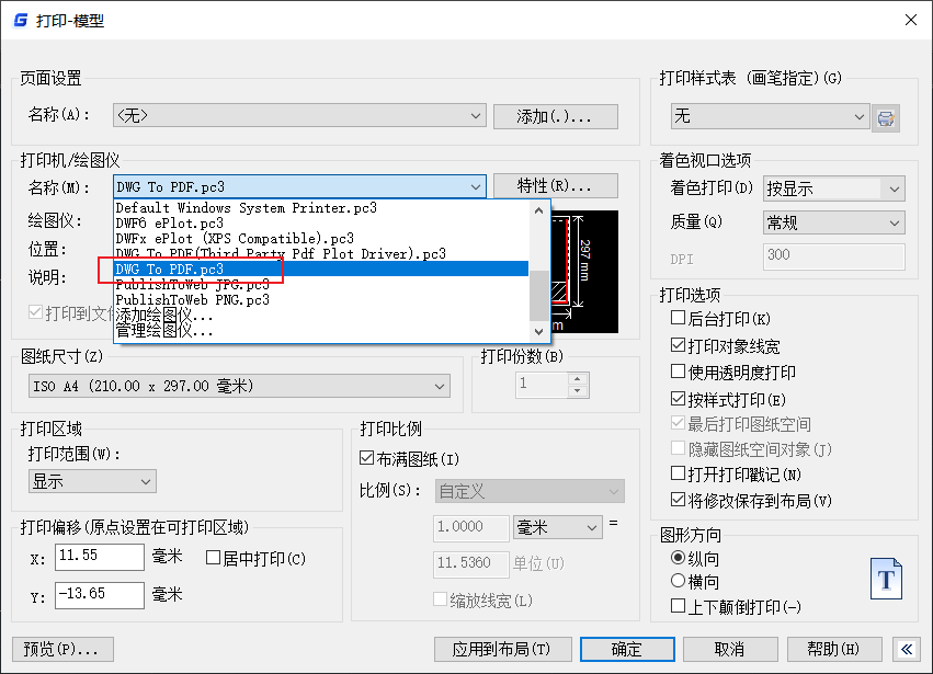 CAD怎么转换成PDF格式?CAD转PDF教程