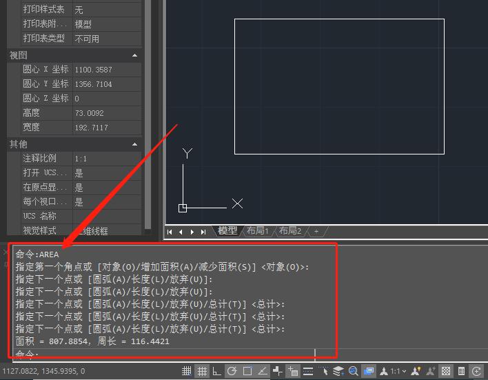 CAD面积怎么计算?CAD面积快捷键命令应用技巧