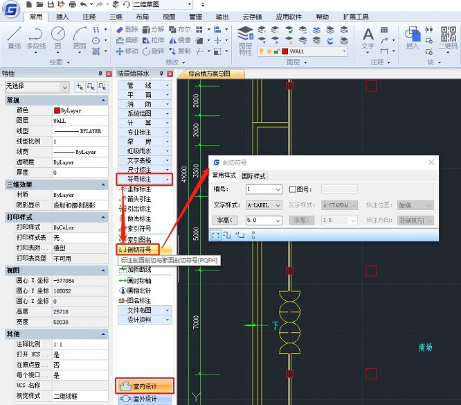 CAD中怎么添加剖切符号?CAD剖切符号添加技巧