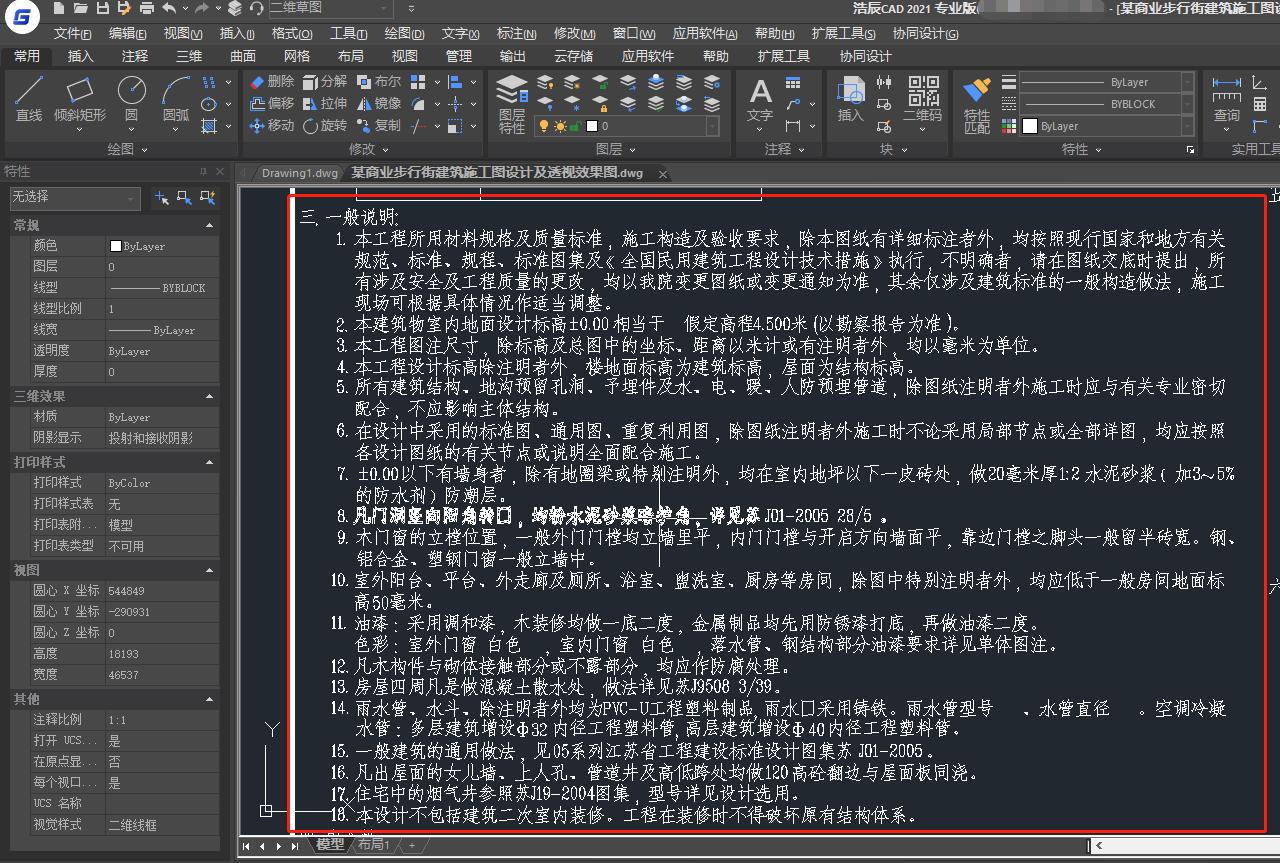 CAD中文字对齐不了怎么办?CAD文字对齐教程