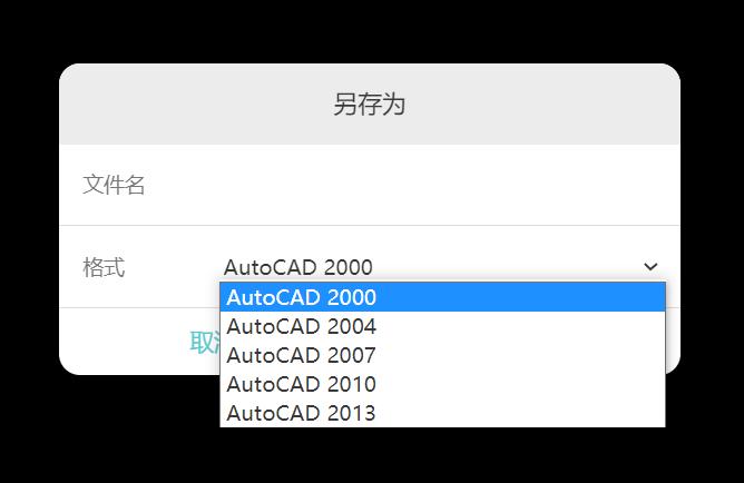 怎么在线转换CAD版本?CAD版本在线转换教程
