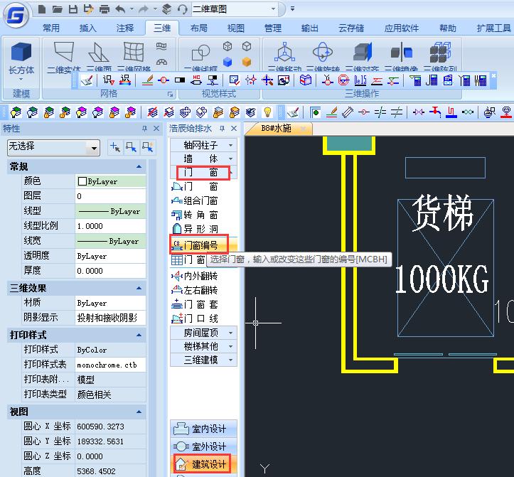 CAD中怎么添加门窗编号?CAD门窗编号教程