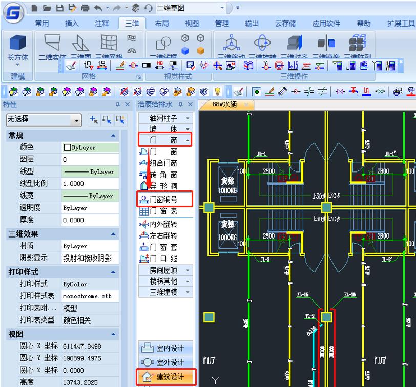 CAD中怎么修改门窗编号?CAD门窗重新编号技巧