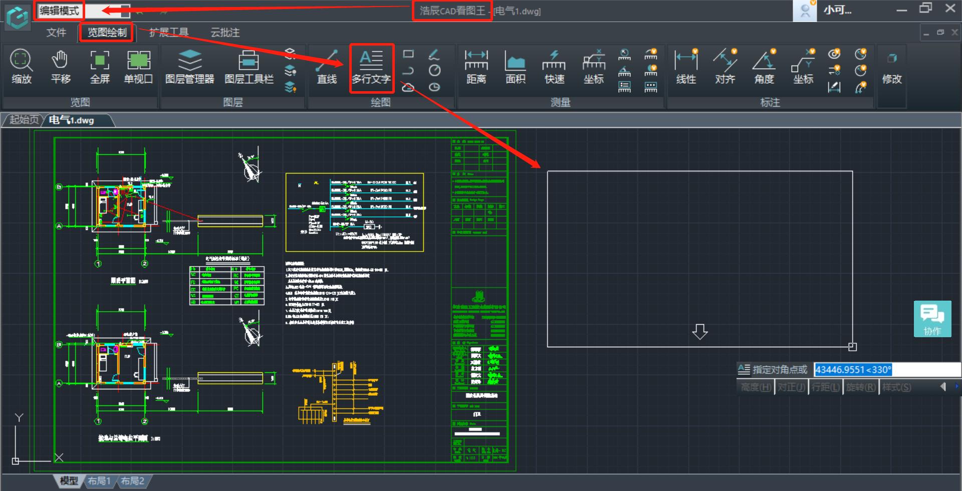 CAD看图软件中怎么输入文字?CAD输入文字教程