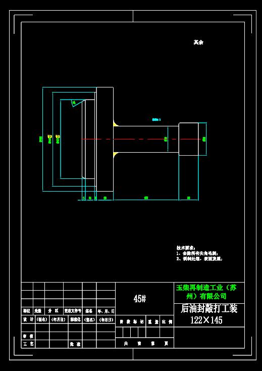 后油封敲打工装设计CAD图纸
