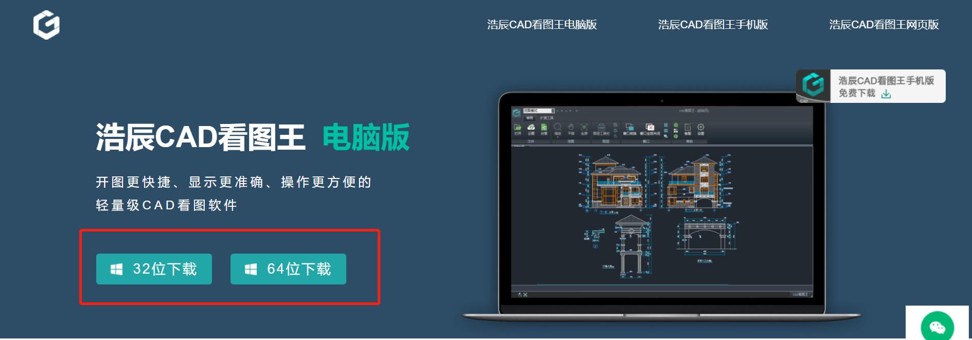 如何下载CAD快速看图软件?浩辰CAD看图王下载教程