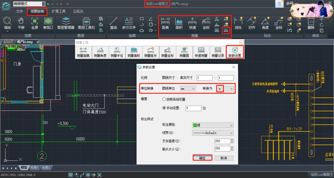 CAD单位精度怎么看?CAD单位设置技巧