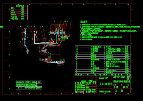 点火ODS组件设计CAD图纸