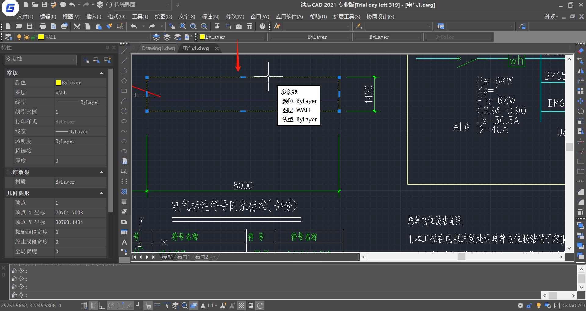 CAD格式刷怎么用?CAD格式刷使用技巧