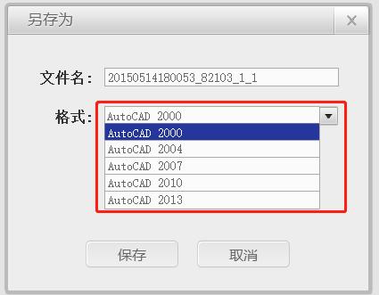 CAD图纸版本过高打不开怎么办?怎么转换成低版本?