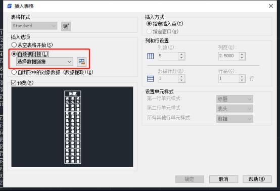 CAD插入表格教程