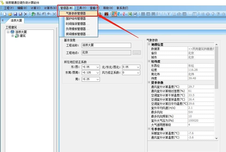CAD负荷计算时怎么录入气象参数?