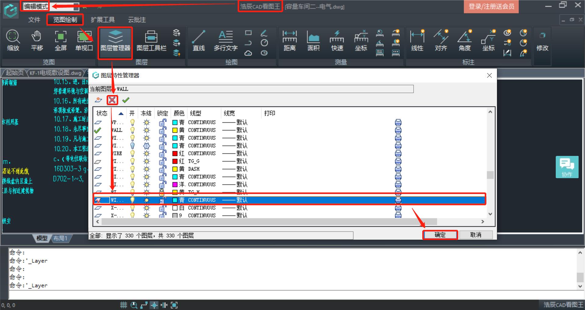为什么CAD图层删除不了?CAD图层删除方法