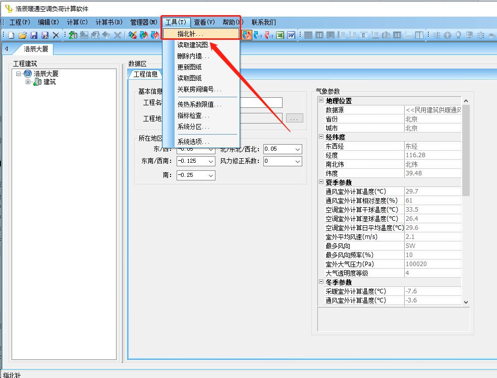 CAD负荷计算中如何设置指北针角度?CAD指北针应用技巧
