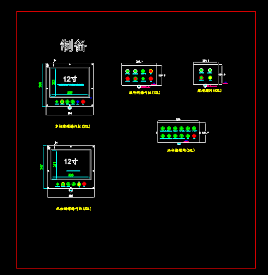 煤太行操作柱模具CAD图纸