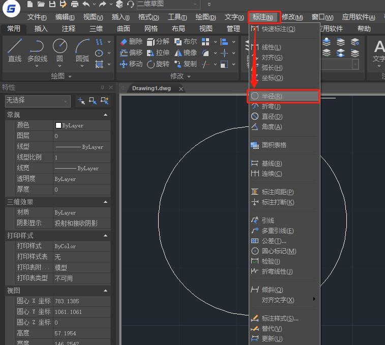 CAD半径怎么标注?CAD半径标注快捷键是什么?