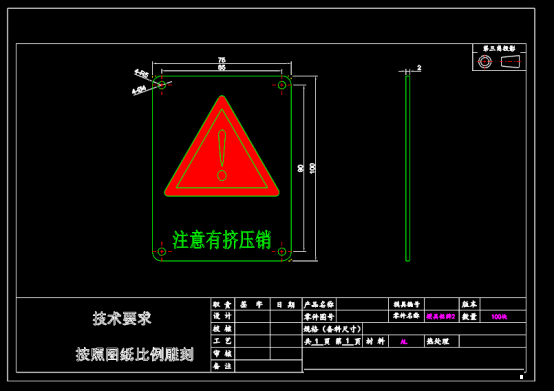 铭牌模具CAD图纸