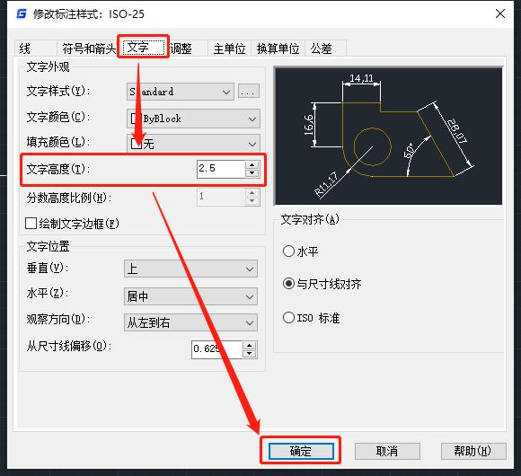 CAD标注数字太大怎么调?CAD标注样式设置技巧