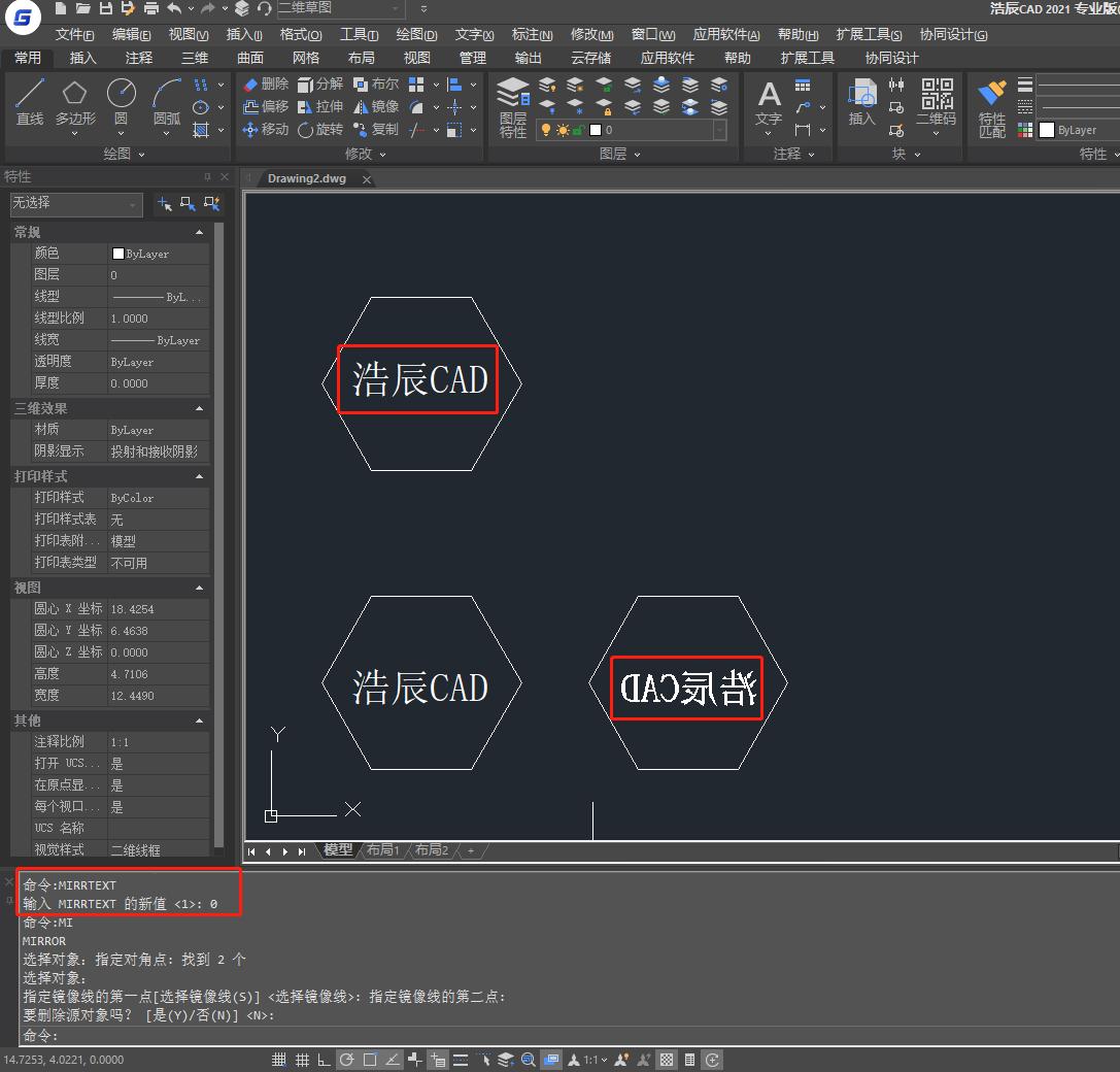 CAD镜像后文字反了怎么办?