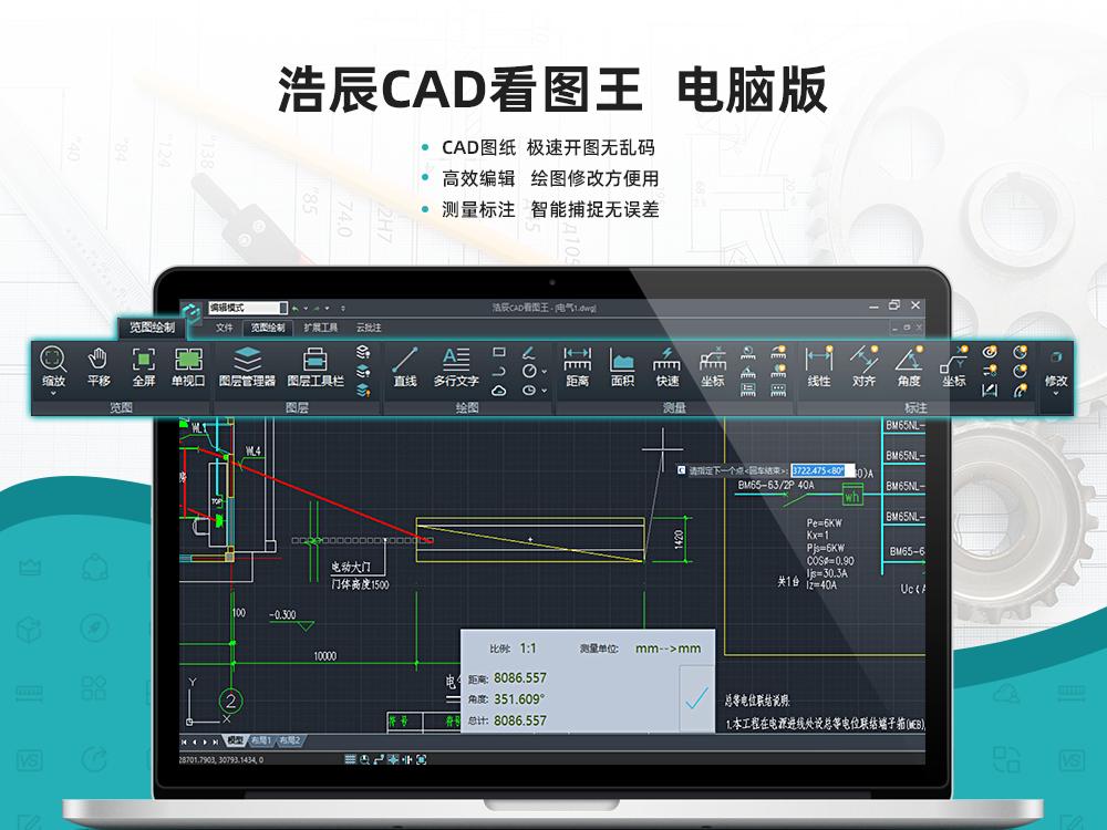 CAD看图软件哪个好用?浩辰CAD看图王你值得拥有!
