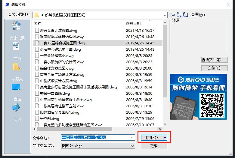 DWG格式文件用什么软件打开?DWG文件打开教程