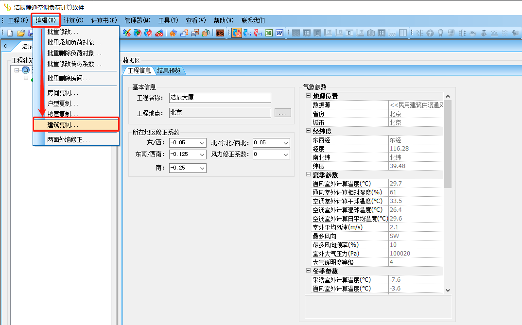 CAD负荷计算时如何复制建筑?CAD建筑复制教程