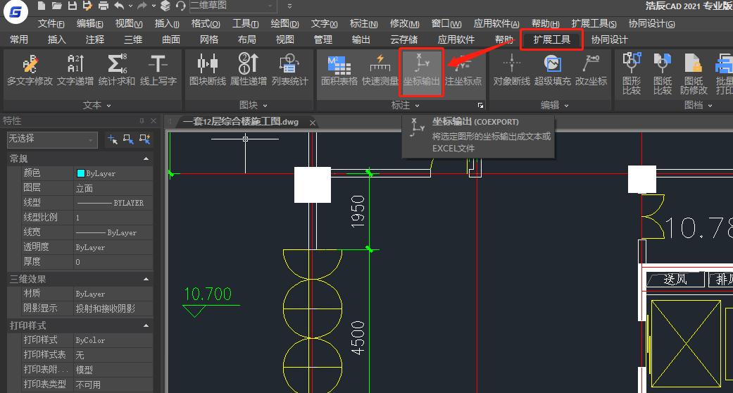 CAD中怎么提取坐标点数据?CAD坐标输出教程