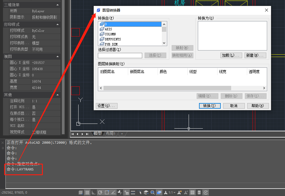 怎么将多个CAD图层合并成一个?CAD图层合并教程