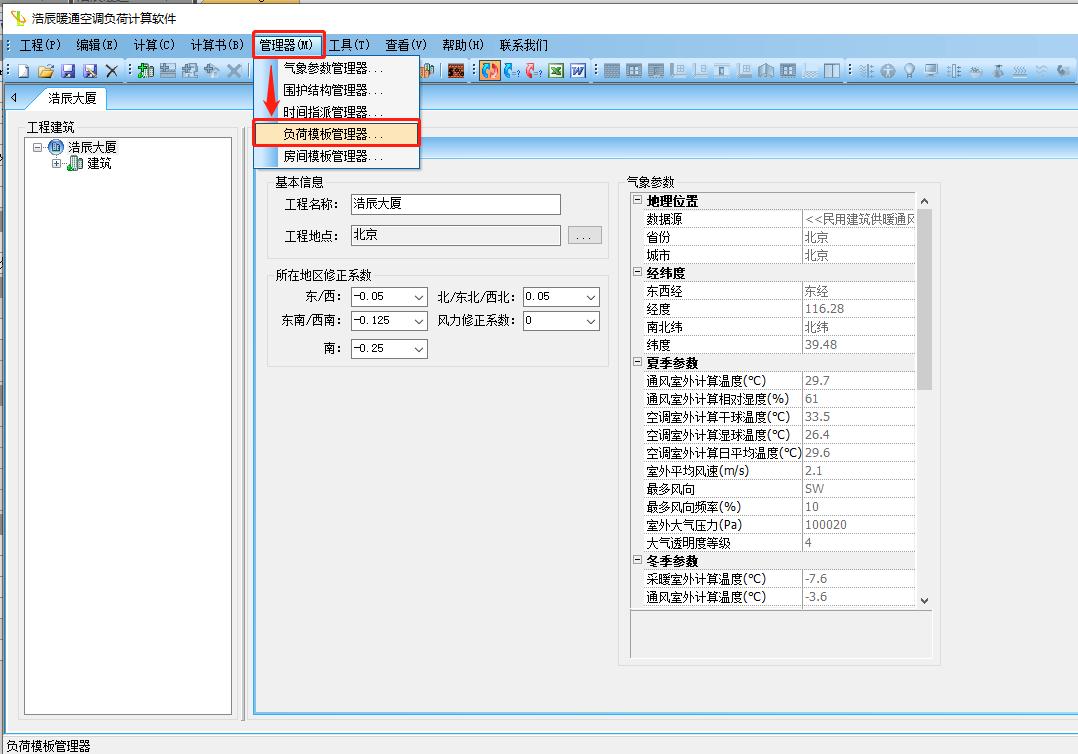 CAD软件中如何管理负荷对象模板?