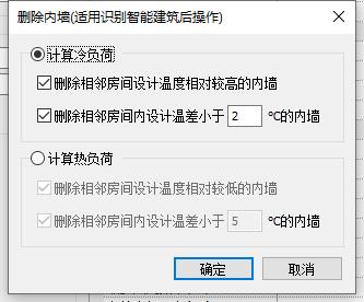 CAD负荷计算时怎么删除内墙及更新CAD图纸?